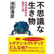 不思議な生き物 生命38億年の歴史と謎(KADOKAWA) [電子書籍]