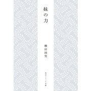 妹の力(KADOKAWA) [電子書籍]