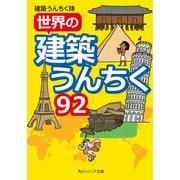 世界の建築うんちく92(KADOKAWA) [電子書籍]