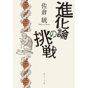 進化論の挑戦(KADOKAWA) [電子書籍]