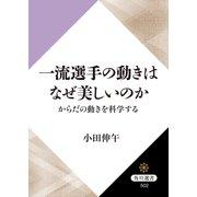 一流選手の動きはなぜ美しいのか からだの動きを科学する(KADOKAWA / 角川学芸出版) [電子書籍]