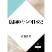 陰陽師たちの日本史(KADOKAWA) [電子書籍]