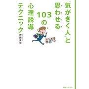 「気がきく人」と思わせる103の心理誘導テクニック 角川フォレスタ(KADOKAWA) [電子書籍]