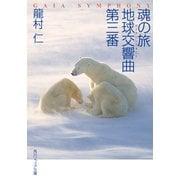 魂の旅 地球交響曲第三番(KADOKAWA) [電子書籍]