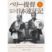 ペリー提督日本遠征記 上(KADOKAWA) [電子書籍]