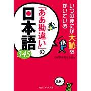 いつのまにか大恥をかいている 「ああ勘違い」の日本語345(KADOKAWA) [電子書籍]