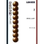 仏教の思想 2 存在の分析<アビダルマ>(KADOKAWA) [電子書籍]