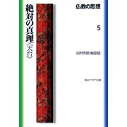 仏教の思想 5 絶対の真理<天台>(KADOKAWA) [電子書籍]