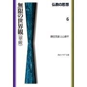 仏教の思想 6 無限の世界観<華厳>(KADOKAWA) [電子書籍]