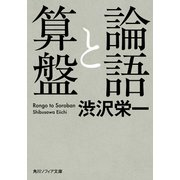 論語と算盤(KADOKAWA) [電子書籍]