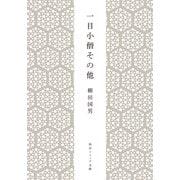 一目小僧その他(KADOKAWA) [電子書籍]