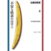 仏教の思想 8 不安と欣求<中国浄土>(KADOKAWA) [電子書籍]