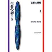 仏教の思想 9 生命の海<空海>(KADOKAWA) [電子書籍]