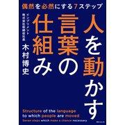 人を動かす言葉の仕組み(KADOKAWA) [電子書籍]