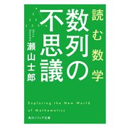 読む数学 数列の不思議(KADOKAWA) [電子書籍]