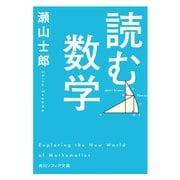 読む数学(KADOKAWA) [電子書籍]