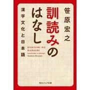 訓読みのはなし 漢字文化と日本語(KADOKAWA) [電子書籍]