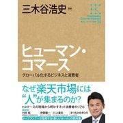 角川インターネット講座9 ヒューマン・コマース グローバル化するビジネスと消費者(KADOKAWA) [電子書籍]