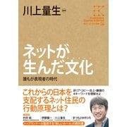 角川インターネット講座4 ネットが生んだ文化 誰もが表現者の時代(KADOKAWA) [電子書籍]