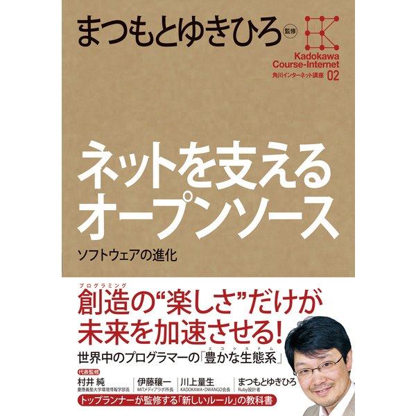 角川インターネット講座2 ネットを支えるオープンソース ソフトウェアの進化(KADOKAWA) [電子書籍]