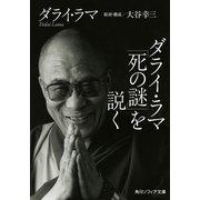 ダライ・ラマ「死の謎」を説く(KADOKAWA) [電子書籍]