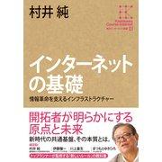 角川インターネット講座1 インターネットの基礎 情報革命を支えるインフラストラクチャー(KADOKAWA) [電子書籍]