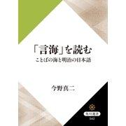 「言海」を読む ことばの海と明治の日本語(KADOKAWA / 角川学芸出版) [電子書籍]