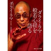 ダライ・ラマ般若心経を語る(KADOKAWA) [電子書籍]