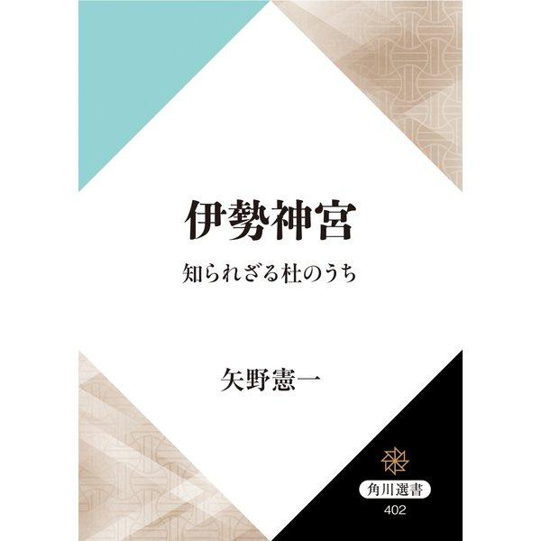 伊勢神宮 知られざる杜のうち(KADOKAWA) [電子書籍]