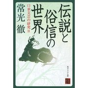 伝説と俗信の世界 口承文芸の研究II(KADOKAWA) [電子書籍]