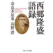 西郷隆盛語録(KADOKAWA) [電子書籍]