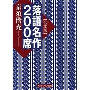 【合本版】落語名作200席(KADOKAWA) [電子書籍]