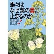 蝶々はなぜ菜の葉に止まるのか(KADOKAWA) [電子書籍]