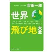 世界飛び地大全(KADOKAWA) [電子書籍]