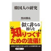 韓国人の研究(KADOKAWA) [電子書籍]