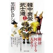 韓中衰栄と武士道(KADOKAWA) [電子書籍]