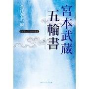 宮本武蔵「五輪書」 ビギナーズ 日本の思想(KADOKAWA) [電子書籍]