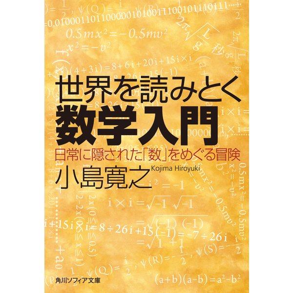世界を読みとく数学入門 日常に隠された「数」をめぐる冒険(KADOKAWA) [電子書籍]
