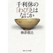 千利休の「わび」とはなにか(KADOKAWA) [電子書籍]