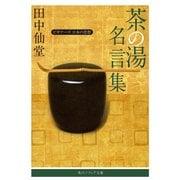茶の湯名言集 ビギナーズ 日本の思想(KADOKAWA) [電子書籍]