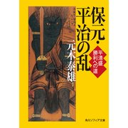 保元・平治の乱 平清盛 勝利への道(KADOKAWA) [電子書籍]