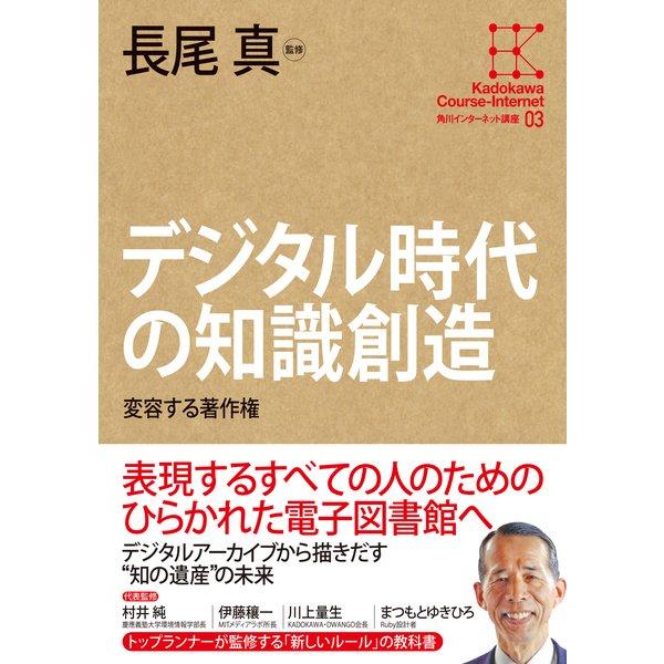 角川インターネット講座3 デジタル時代の知識創造 変容する著作権(KADOKAWA) [電子書籍]