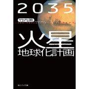 2035年 火星地球化計画(KADOKAWA) [電子書籍]