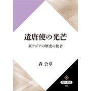 遣唐使の光芒 東アジアの歴史の使者(KADOKAWA) [電子書籍]