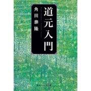 道元入門(KADOKAWA) [電子書籍]