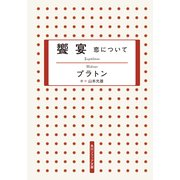 饗宴 恋について(KADOKAWA) [電子書籍]