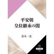 平安朝 皇位継承の闇(KADOKAWA) [電子書籍]