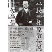平民宰相 原敬伝説(KADOKAWA) [電子書籍]