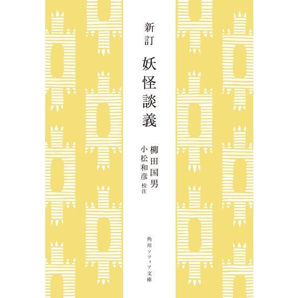 新訂 妖怪談義(KADOKAWA) [電子書籍]