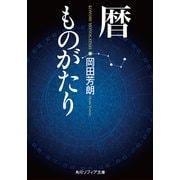 暦ものがたり(KADOKAWA) [電子書籍]